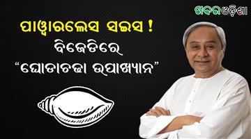 Khabar Odisha:CMO-Odisha-Naveen-Pattnaik