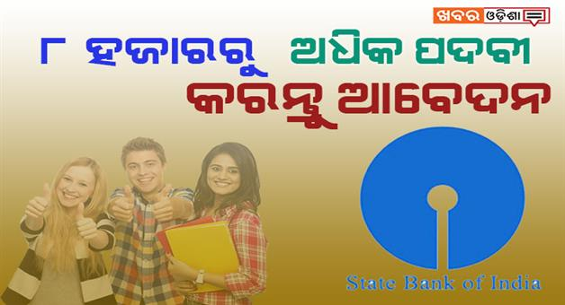 Khabar Odisha:Career-Odisha-sbi-clerk-2019-recruitment-post-more-than-8-thousand-know-how-to-check