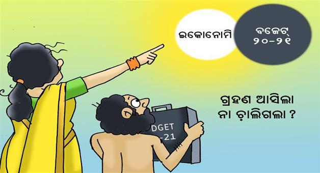 Khabar Odisha:Cartoon--Budget-2020
