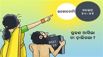 Khabar Odisha:Cartoon--Budget-2020