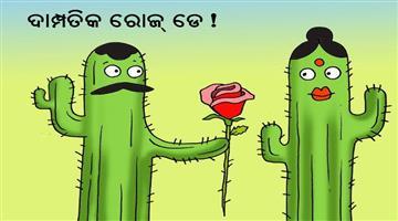Khabar Odisha:Cartoon--Rose-Day