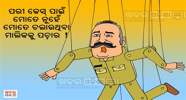 Cartoon Odisha: Cartoon