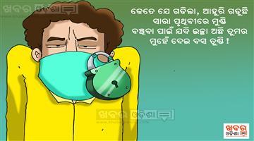 Khabar Odisha:Cartoon