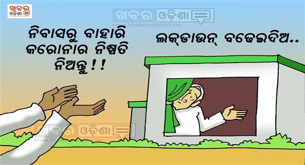 Cartoon Odisha: Cartoon