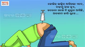 Khabar Odisha:Cartoon