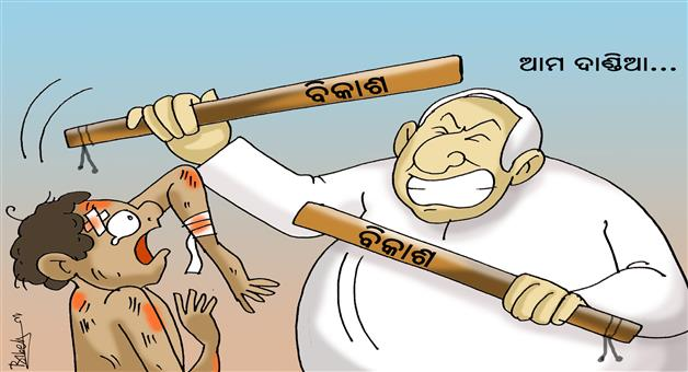 Cartoon Odisha:Cartoon-20years-govt-vut-no-development