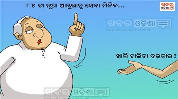 Khabar Odisha:Cartoon-Ambulance