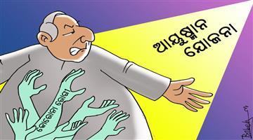 Khabar Odisha:Cartoon-Ayushman-Yojana