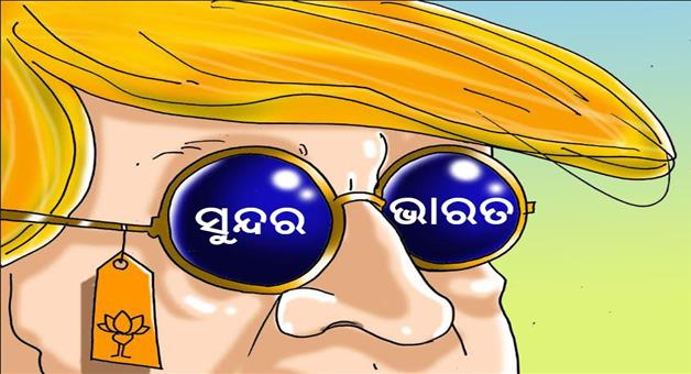 Khabar Odisha:Cartoon-Beautiful-India