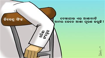 Khabar Odisha:Cartoon-Congress-Khabar-Odisha
