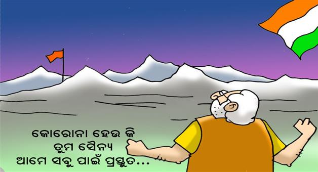 Khabar Odisha:Cartoon-Corona