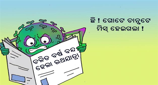 Cartoon Odisha:Cartoon-Corona