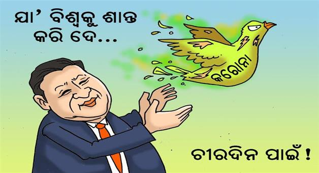 Khabar Odisha:Cartoon-Corona-Virus