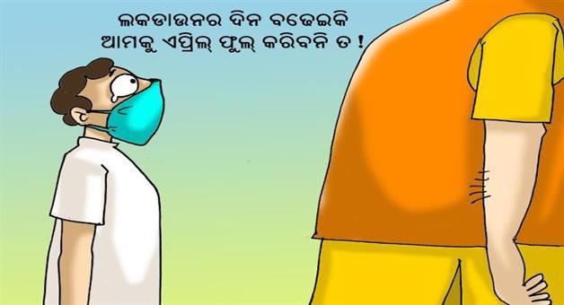 Khabar Odisha:Cartoon-Corona-lock-down