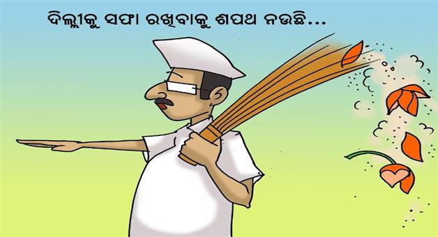Khabar Odisha:Cartoon-Delhi-Election