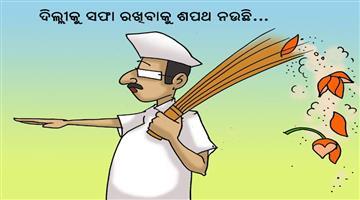 Khabar Odisha:Cartoon-Delhi-Election