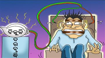 Khabar Odisha:Cartoon-Electricity-Bill-price-Hike