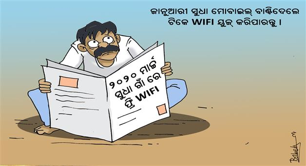 Khabar Odisha:Cartoon-Free-wifi-for-villages