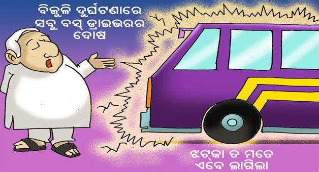 Khabar Odisha:Cartoon-Ganjam-Bus-Tragedy