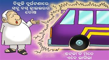 Khabar Odisha:Cartoon-Ganjam-Bus-Tragedy