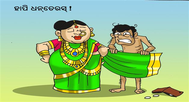 Khabar Odisha:Cartoon-Happy-Dhanteras