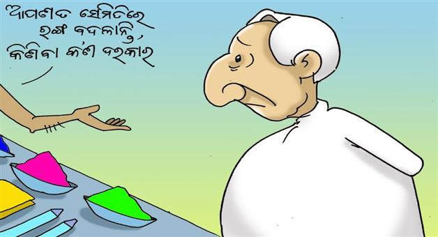 Khabar Odisha:Cartoon-Holi