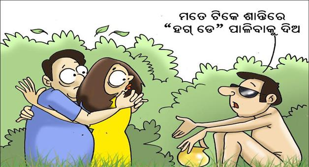 Khabar Odisha:Cartoon-Hug-Day