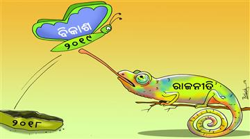 Khabar Odisha:Cartoon-Khabar-Odisha-New-Year