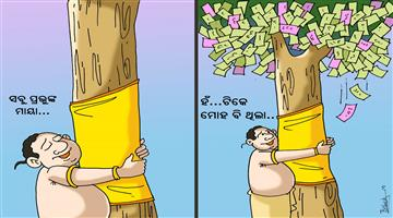 Khabar Odisha:Cartoon-Khabar-Odisha--Bramha-Bibhrat