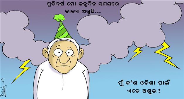 Khabar Odisha:Cartoon-Khabar-Odisha