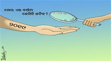 Khabar Odisha:Cartoon-Khabar-Odisha-2019