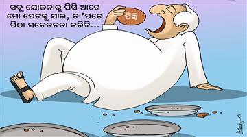 Khabar Odisha:Cartoon-Khabar-Odisha-Peetha-Scheme