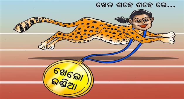 Khabar Odisha:Cartoon-Khelo-India