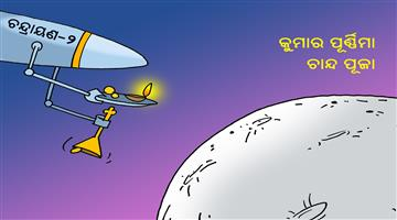 Khabar Odisha:Cartoon-Kumar-Purnima-Chandrayan-2