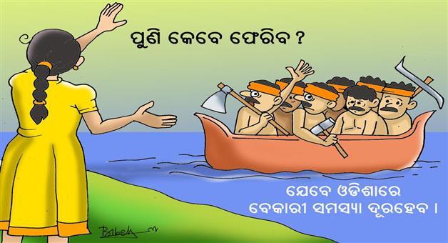 Khabar Odisha:Cartoon-Lack-Of-Job--in-Odisha