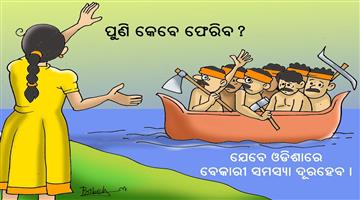 Khabar Odisha:Cartoon-Lack-Of-Job--in-Odisha