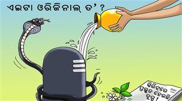 Khabar Odisha:Cartoon-Milk-from-Spirit