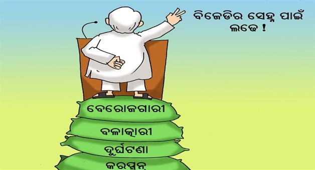 Khabar Odisha:Cartoon-Naveen-Pattnaik-BJD