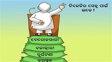 Khabar Odisha:Cartoon-Naveen-Pattnaik-BJD