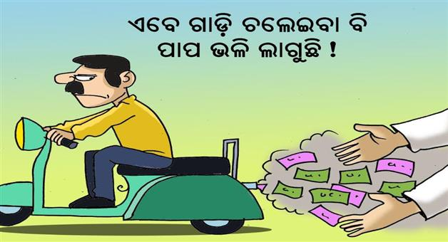 Cartoon Odisha: Cartoon-New-Motor-Vachile-Act