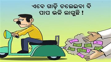 Khabar Odisha:Cartoon-New-Motor-Vachile-Act
