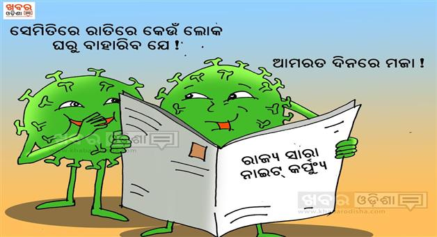 Khabar Odisha:Cartoon-Night-curfew