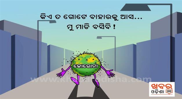 Khabar Odisha:Cartoon-Odisha-Corona-Effect