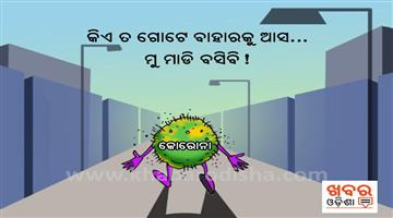 Khabar Odisha:Cartoon-Odisha-Corona-Effect