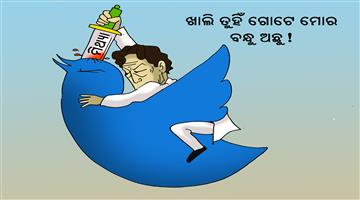 Khabar Odisha:Cartoon-Pak-PM--Imran-khan-depends-on-twitter
