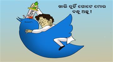 Khabar Odisha:Cartoon-Pak-PM--Imran-khan-depends-on-twitter
