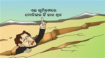 Khabar Odisha:Cartoon-Pok-earthquak