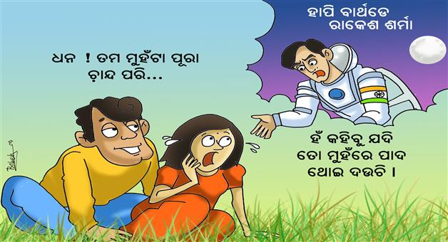 Khabar Odisha:Cartoon-Rakesh-Sharma-Birthday