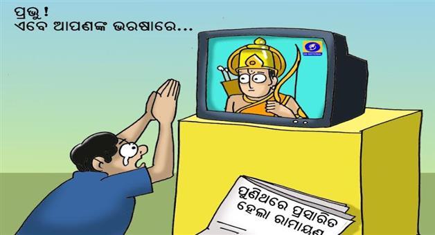 Khabar Odisha:Cartoon-Ramayan-in-tv