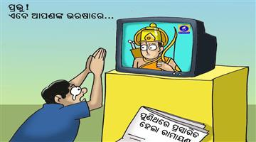 Khabar Odisha:Cartoon-Ramayan-in-tv